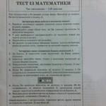 ЗНО 2014 з математики. Розв'язання всіх завдань пробного тестування