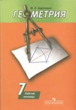 GDZ_Dudnicyn_geometriya_7