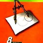 Подробные решения задач из рабочей тетради по геометрии Дудницына Ю. П. для 8 класса