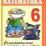 ГДЗ к сборнику Ершовой, Голобородько Самостоятельные и контрольные работы по математике для 6 класса  ОНЛАЙН