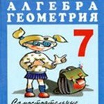 ГДЗ к сборнику Ершовой, Голобородько Самостоятельные и контрольные работы по алгебре и геометрии для 7 класса  ОНЛАЙН