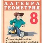 Подробные решения задач из сборника «Ершова А.П., Голобородько В.В. Самостоятельные и контрольные работы по алгебре и геометрии для 8 класса»