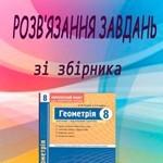 Розв'язання до посібника «Роганін О. М. Геометрія 8 клас: Комплексний зошит для контролю знань»