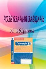 Roganin_Reshebnik_Geom_Kompl_zalik_zoshit_8kl