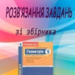 Розв'язання до посібника «Роганін О. М. Геометрія 9 клас: Комплексний зошит для контролю знань»