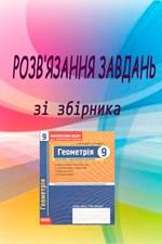 Roganin_Reshebnik_Geom_Kompl_zalik_zoshit_9kl