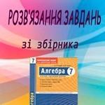 Розв'язання до посібника «Стадник Л. Г. Алгебра 7 клас: Комплексний зошит для контролю знань»