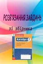 Stadnik_Reshebnik_Algebra_Kompl_zalik_zoshit_7kl
