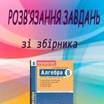 Розв'язання до посібника «Стадник Л. Г. Алгебра 8 клас: Комплексний зошит для контролю знань»
