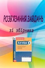 Stadnik_Reshebnik_Algebra_Kompl_zalik_zoshit_8kl