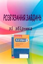 Stadnik_Reshebnik_Algebra_Kompl_zalik_zoshit_9kl