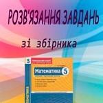Розв'язання до посібника «Стадник Л. Г. Математика 5 клас: Комплексний зошит для контролю знань»