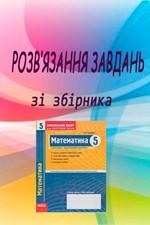 Stadnik_Reshebnik_Matematika_Kompl_zalik_zoshit_5kl