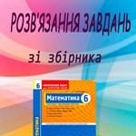 Розв'язання до посібника «Стадник Л. Г. Математика 6 клас: Комплексний зошит для контролю знань»