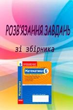 Stadnik_Reshebnik_Matematika_Kompl_zalik_zoshit_6kl