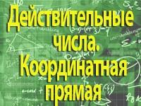 deistv_chisla