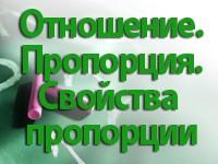 otnosh_proporc