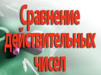 sravnen_deistv_chisel