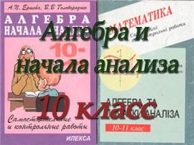 ГДЗ к сборнику Ершовой, Голобородько Самостоятельные и контрольные работы по алгебре для 10 класса  ОНЛАЙН