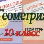 """Подробные решения задач из сборника """"Ершова А.П., Голобородько В.В. Самостоятельные и контрольные работы по геометрии для 10 класса"""""""