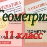 """Подробные решения задач из сборника """"Ершова А.П., Голобородько В.В. Самостоятельные и контрольные работы по геометрии для 11 класса"""""""