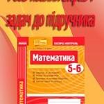 Відповіді до посібника «Рябова Н. Є. Математика 5-6 класи : Експрес-контроль»