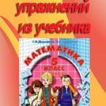 ГДЗ по математике за 5 класс к учебнику Г.В. Дорофеева, Л.Г. Петерсон  ОНЛАЙН