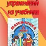ГДЗ по математике за 6 класс к учебнику Г.В. Дорофеева, Л.Г. Петерсон  ОНЛАЙН