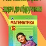 Розв'язання до підручника «Істер О.С. Математика 5 клас»