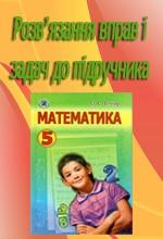 gdz-matematika-ster-5-klas