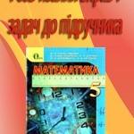 Розв'язання до підручника «Тарасенкова Н. А. Математика 5 клас»