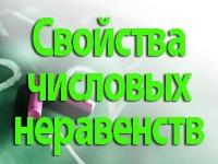 svoistva_chisl_nerav