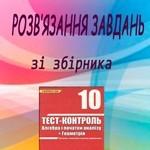 """Розв'язання до посібника """"Роганін О. М. Тест-контроль. Алгебра + геометрія 10 клас"""""""