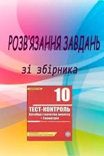 test-kontr-resh-10