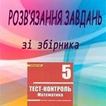 Розв'язання до посібника «Бут А. П. Тест-контроль. Математика 5 клас»