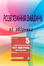test-kontr-resh-5