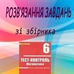 Розв'язання до посібника «Бут А. П. Тест-контроль. Математика 6 клас»