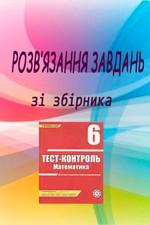 test-kontr-resh-6