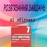 """Розв'язання до посібника """"Роганін О. М. Тест-контроль. Алгебра + геометрія 7 клас"""""""
