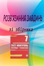 test-kontr-resh-7