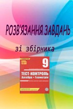 test-kontr-resh-9