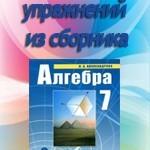 Решебник к сборнику самостоятельных работ по алгебре для 7 класса Александровой Л.А.  ОНЛАЙН