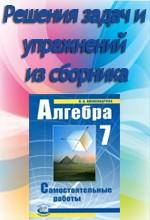 Aleksandrova_algebra_sam_rab_7
