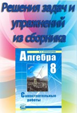 Aleksandrova_algebra_sam_rab_8