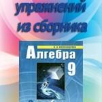 Решебник к сборнику самостоятельных работ по алгебре для 9 класса Александровой Л.А.  ОНЛАЙН