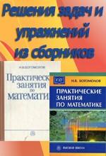Решебник к сборнику задач по математике для техникумов Богомолова Н.В.  ОНЛАЙН