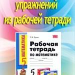 Решебник к рабочей тетради по математике для 5 класса Ериной Т.М.  ОНЛАЙН