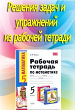 Erina_Reshebnik_Rabochaja tetrad_po_matematike_5kl