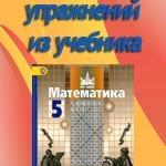 ГДЗ по математике за 5 класс к учебнику С.М. Никольского  ОНЛАЙН