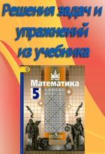 Nikolskij_Matem_5